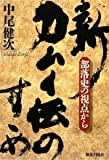 新・カムイ伝のすすめ〜部落史の視点から 画像