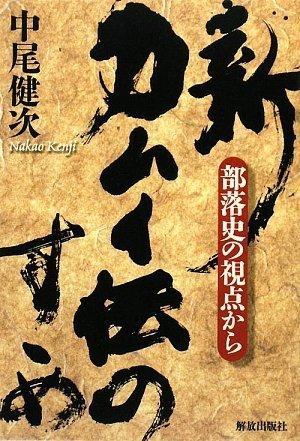 新・カムイ伝のすすめ〜部落史の視点から