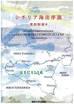 シチリア海法序説