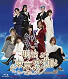 ドラマ「明治東亰恋伽」[Blu-ray/ブルーレイ]