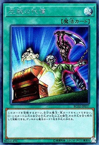 左腕の代償 シークレットレア 遊戯王 レアリティコレクション 20th rc02-jp037