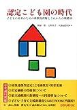 認定こども園の時代: 子どもの未来のための新制度理解とこれからの戦略