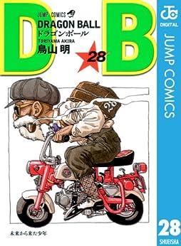[鳥山明]のDRAGON BALL モノクロ版 28 (ジャンプコミックスDIGITAL)