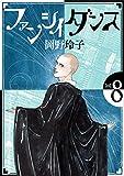 ファンシイダンス 8 (花とゆめコミックススペシャル)