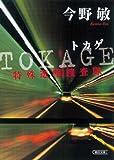 TOKAGE 特殊遊撃捜査隊 (朝日文庫)