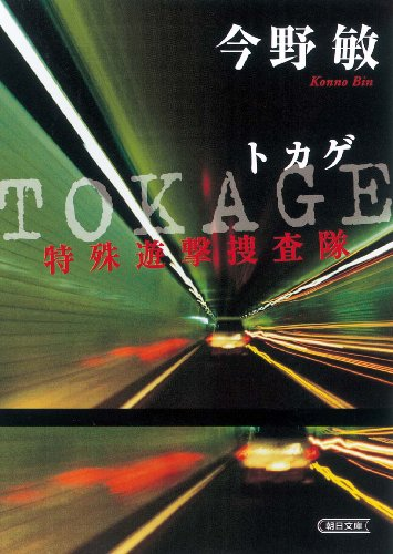 TOKAGE 特殊遊撃捜査隊 (朝日文庫)の詳細を見る