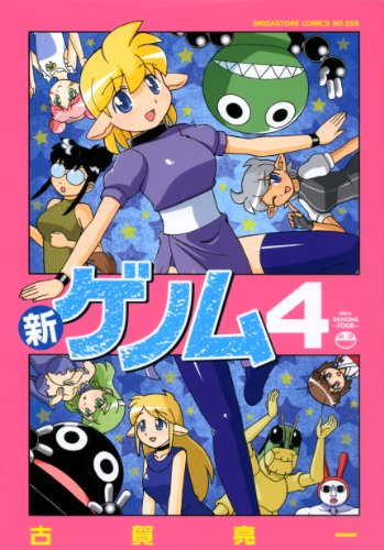 新ゲノム(4) (メガストアコミックス, No. 349)の詳細を見る