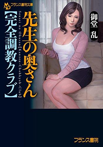先生の奥さん【完全調教クラブ】 (フランス書院文庫)
