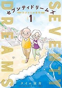 セブンティドリームズ 1巻: バンチコミックス