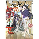 トクサツガガガ 20 小冊子付き特装版 (ビッグコミックス)