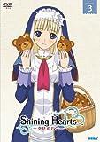 シャイニング・ハーツ~幸せのパン~ Volume.3[DVD]