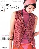 ミセスのセーター&ベスト 春夏2 (Let's knit series) 画像