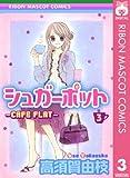 シュガーポット―CAFE FLAT― 3 (りぼんマスコットコミックスDIGITAL)
