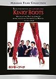 キンキーブーツ [DVD]