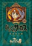 からくりサーカス 完全版 (26) (少年サンデーコミックススペシャル)