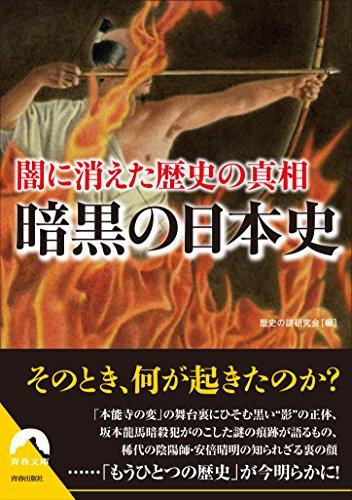 闇に消えた歴史の真相 暗黒の日本史 (青春文庫)