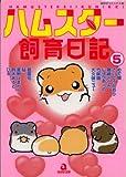 ハムスター飼育日記 5 (あおばコミックス 139 動物シリーズ)