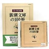 新潮文庫100冊[CD-ROM]