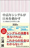 中高年シングルが日本を動かす 人口激減社会の消費と行動 (朝日新書)