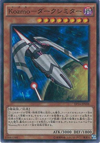 【遊戯王】《Kozmo-ダークシミター》が安い!【Kozmo(コズモ)】が組みやすいですね!