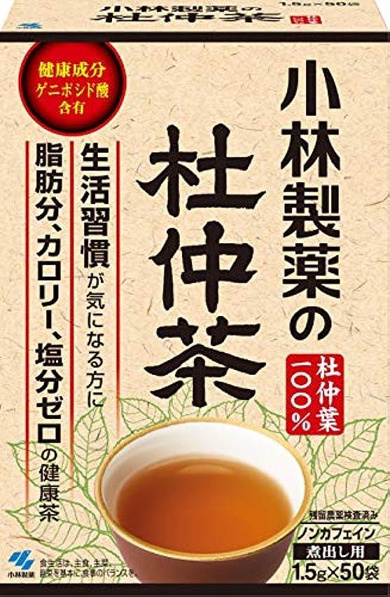 合併ぴかぴか送った小林製薬の杜仲茶 1.5g×50袋