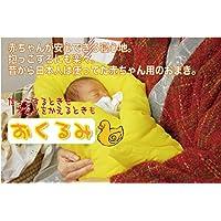 おくるみ【日本製】赤ちゃん用 抱っこするにもオムツを替えるときも便利【レゴブロック】