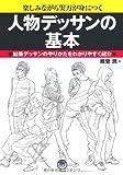 人物デッサンの基本 (ナツメ社Artマスター) / 鯉登潤 のシリーズ情報を見る
