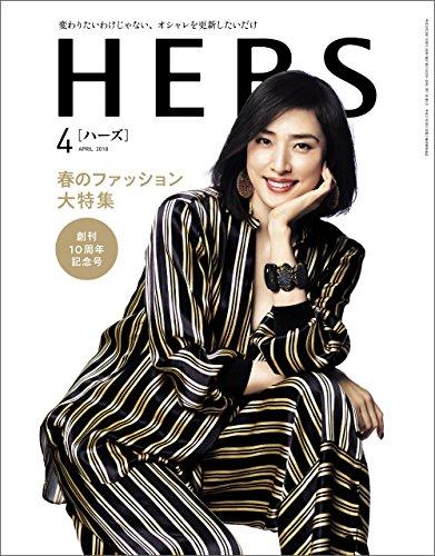HERS(ハーズ) 2018年 4月号 [雑誌]