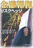 金融報復 リスクヘッジ (徳間文庫)