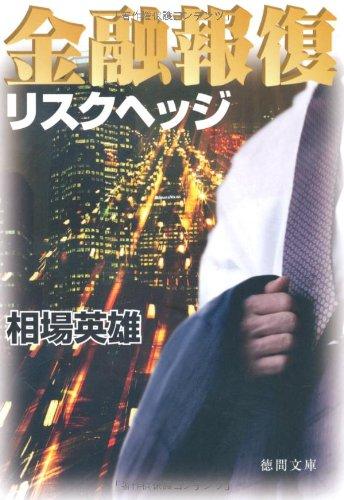 金融報復 リスクヘッジ (徳間文庫)の詳細を見る