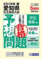 愛知県公立高校入試予想問題2019年春受験用(実物そっくり問題・5教科テスト2回分プリント形式)