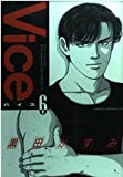 Vice (6) (あすかコミックスDX)