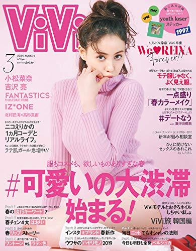 ViVi(ヴィヴィ) 2019年 03 月号 [雑誌]
