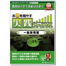 新撰ファミリー お金を殖やす実践ファイナンス一般保険