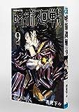 呪術廻戦 9 (ジャンプコミックス) 画像