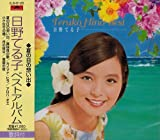 Amazon.co.jp日野てる子 ベストアルバム 夏の日の想い出 EJS-6125-JP