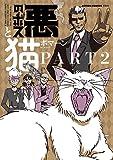悪のボスと猫。Part2 (アクションコミックス)