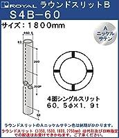ラウンドスリット 60φ 四面シングルスリット 【ロイヤル】 S4B60180NI サイズ:60φ×1800mm Aニッケルサテン