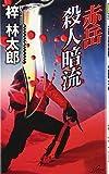 赤岳殺人暗流 (National Novels)