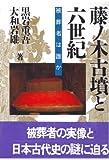 藤ノ木古墳と六世紀―被葬者は誰か