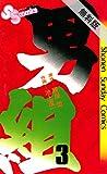 男組(3)【期間限定 無料お試し版】 (少年サンデーコミックス)