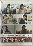 小早川伸木の恋 [レンタル落ち](全6巻) [マーケットプレイス DVDセット商品]