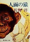 人面の猿 (1978年) (集英社文庫)