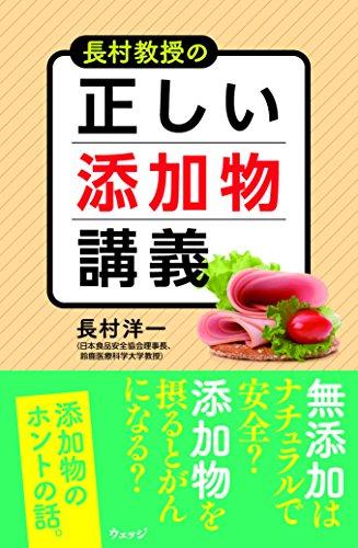 長村教授の正しい添加物講義の詳細を見る
