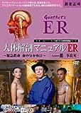 """人体解剖マニュアルER Lesson3 """"事故死"""" [DVD]"""