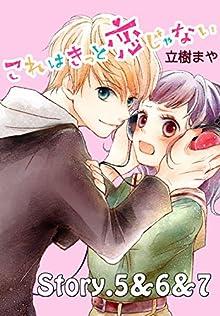 これはきっと恋じゃない 分冊版(3) (なかよしコミックス)