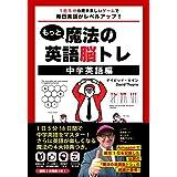 もっと魔法の英語脳トレ 中学英語編 (1 日5 分の簡単楽しいゲームで毎日英語がレベルアップ!)