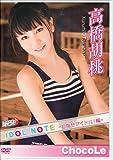 DVD>高橋胡桃:IDOL NOTEー目指せアイドル!編ー (<DVD>)