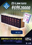 D1-Law nano 判例20000 2011 Edition (検索性に優れたデータベースで重要判例20,000件を収録!)
