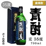 青酎 麦 35度 700ml(化粧箱入り)